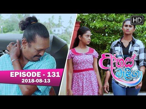 Ahas Maliga | Episode 131 | 2018-08-13