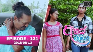 Ahas Maliga | Episode 131 | 2018-08-13