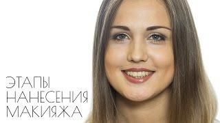 Порядок нанесения макияжа(Порядок нанесения макияжа. В этом видео я хочу рассказать о последовательности нанесения косметики. Перво..., 2014-10-10T10:50:04.000Z)