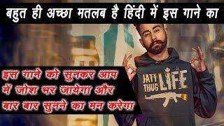Jatt Life : Varinder Brar Latest Punjabi Songs 2019 // Punjabi songs in Hindi Translation