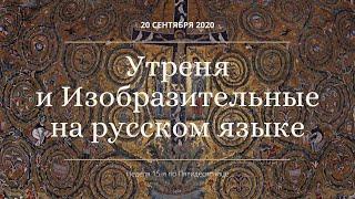 Утреня и Изобразительные на русском языке. Глас 6. Прямая трансляция богослужения