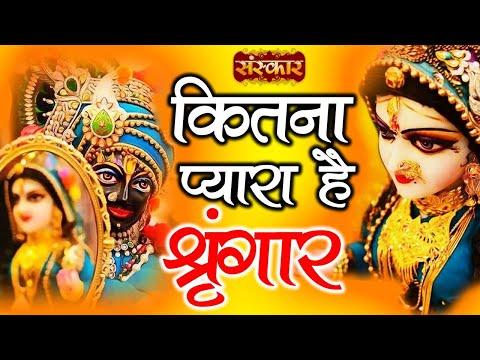 Kitna Pyara Hai Shringar (Krishna Bhajan) | Aap Ke...