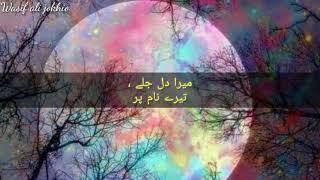 Koi Chand Rakh (OST) Lyrics  || Rahat Fateh Ali Khan || ARY Digital