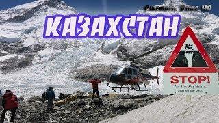 Казахстан  2019 | Горнолыжный отдых.