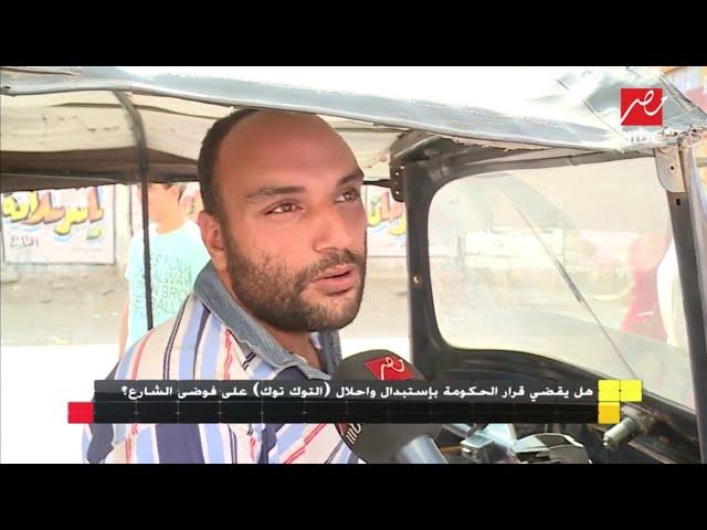 """هل يقضي قرار الحكومة بإستبدال واحلال """"التوك توك"""" على فوضى الشارع؟ #الجمعة_في_مصر"""