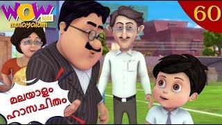 Vir The Robot Boy  Malayalam Cartoon Student Of The Week Malayalam Moral Stories Malayalam Story