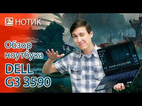 Подробный обзор ноутбука Dell G3 3590 - все не так, как кажется