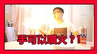 【挑戰】 馬來西亞人的手可以噴火?!| 我竟然有異能?| MALAYSIAN HAVE SUPER NATURAL POWER |