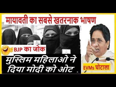 मायावती का सबसे खतरनाक भाषण /BJP EVM hack/ Mayawati Press Conference on Kanshi Ram Anniversary