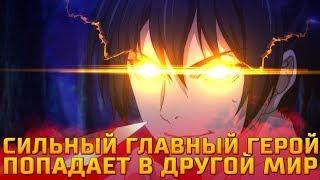 АНИМЕ ГДЕ СИЛЬНЫЙ ГГ ПОПАДАЕТ В ДРУГОЙ МИР!