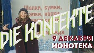 Уроки стиля с Die Konfekte: собираем лук для концерта с Пруд 9.12.2016