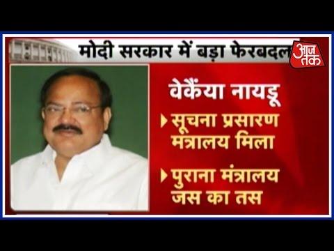 Dastak: Modi Cabinet Reshuffle