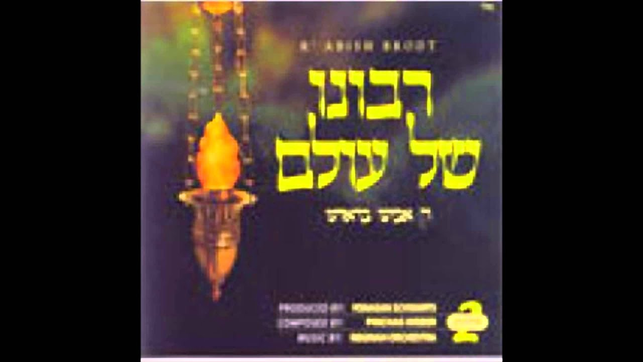 Abish Brodt - Ribono Shel Olam 1. Zaro Chayo
