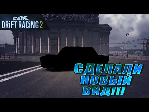 СДЕЛАЛИ СТИЛЬНЫЙ ВИД ЖИГЕ!!! [CarX Drift Racing 2]