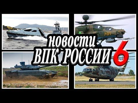 Новости ВПК России 6.Последние военные новости и новинки военной техники России