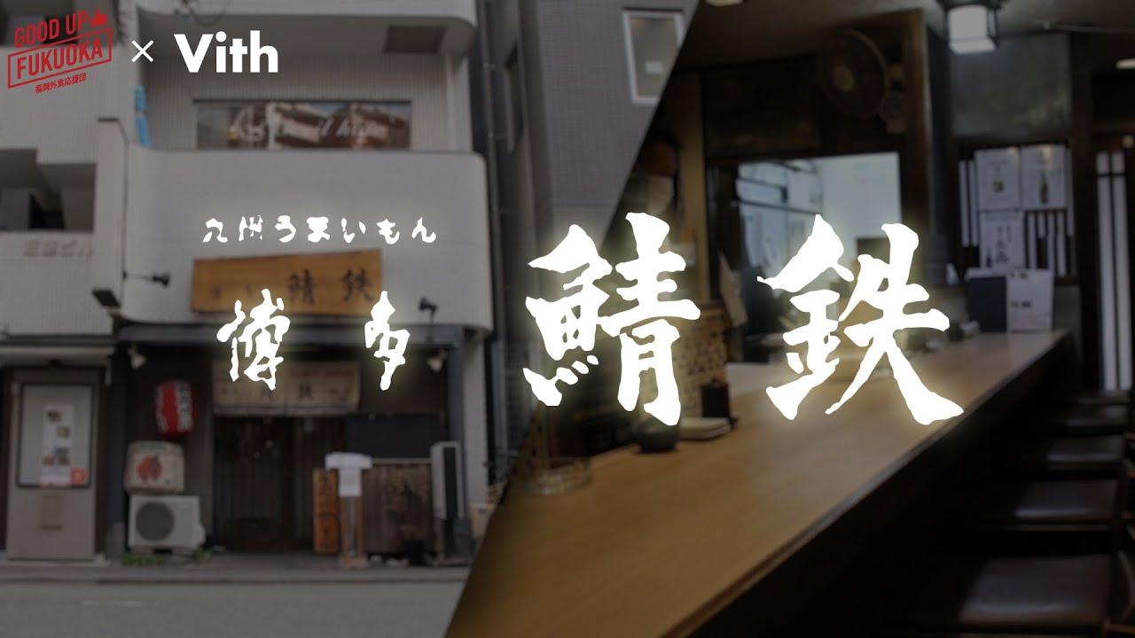 鯖料理をはじめとした熊本の料理を!【博多鯖鉄】