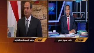 على هوى مصر | شاهد ماذا قال المحافظ جمال سامي بعد توليه منصبه الجديد وكيف سينشط بمحافظة الفيوم