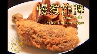 慢煮炸雞脾 - Sous Vide Fried Chicken Leg with Anova