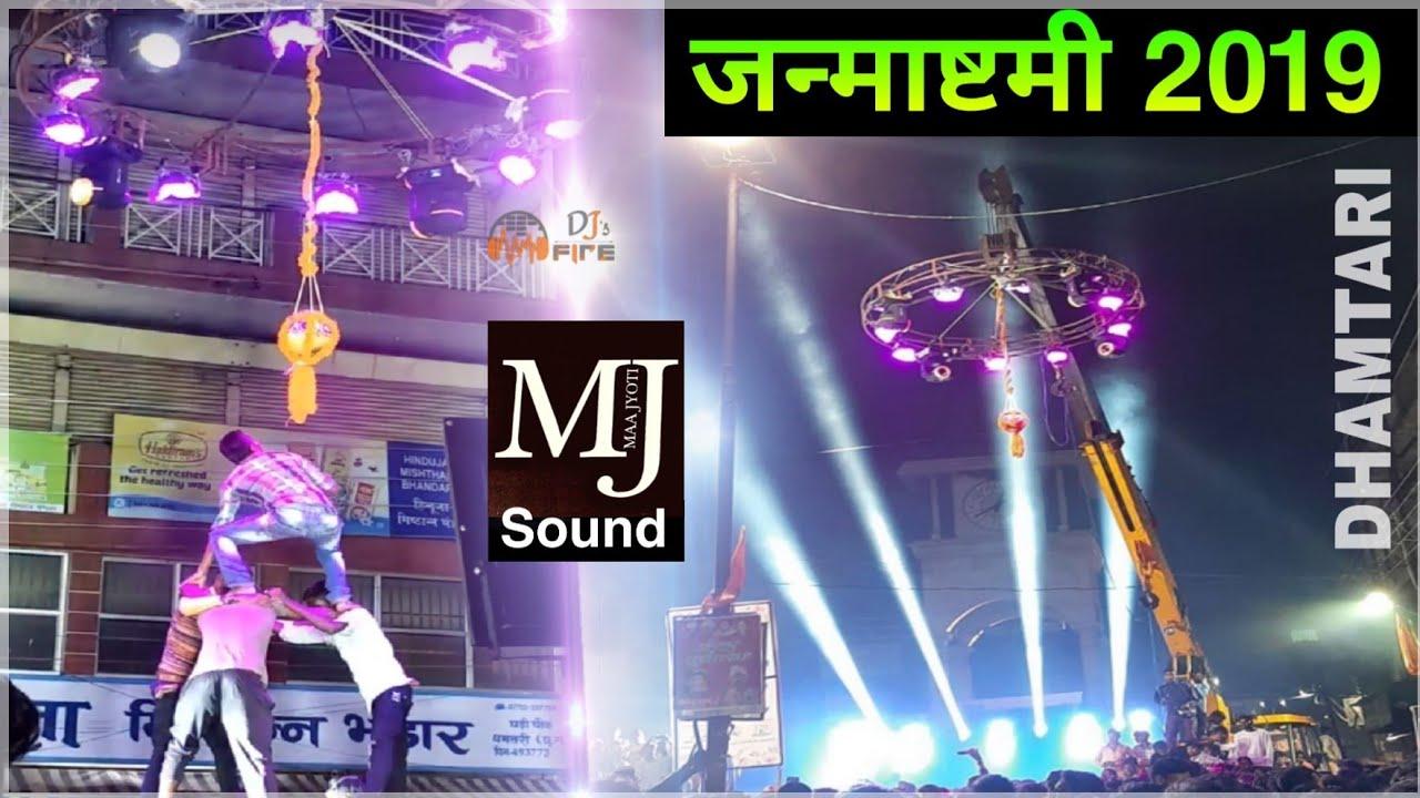 कृष्ण जन्माष्टमी 2019 Mj Sound & Light in Dhamtari mix mashup Boom Bass