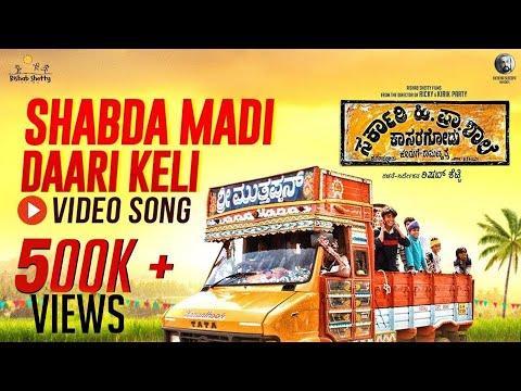 Play Shabda Madi - Video Song | Sarkari Hi. Pra. Shaale, Kasaragodu | Rishab Shetty | Vasuki Vaibhav