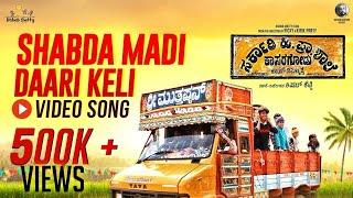 shabda-madi---song-sarkari-hi-pra-shaale-kasaragodu-rishab-shetty-vasuki-vaibhav