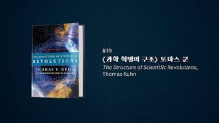[코로나 시대 고대인의 독서-고전편] #19 과학 혁명…