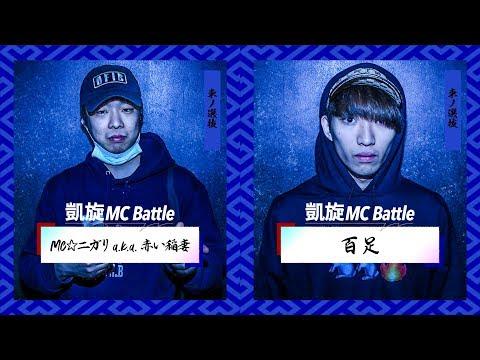 百足 vs MC☆ニガリa.k.a.赤い稲妻.凱旋MC battle東西選抜春ノ陣2019.ベスト16