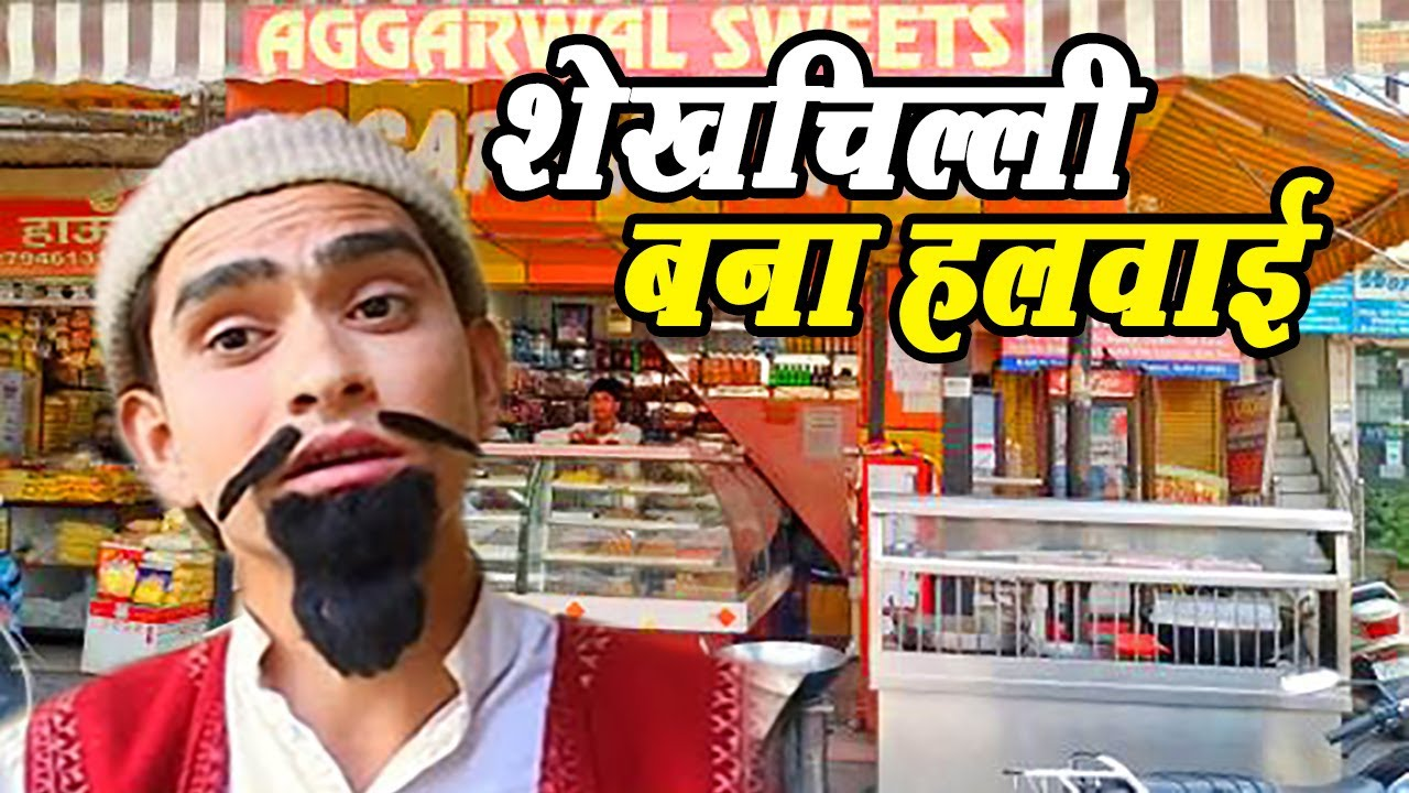 Download Shekh Chilli बना हलवाई | शेखचिल्ली की कॉमेडी | Sushil Sharma | funny Comedy |  Maina Comdey