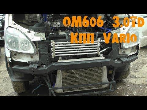 УазТех: Установка Om606, 3.0TD с КПП VARIO на ГАЗель БИЗНЕС, ЧАСТЬ 2
