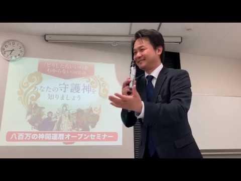 神道講話 令和とは何なのか?