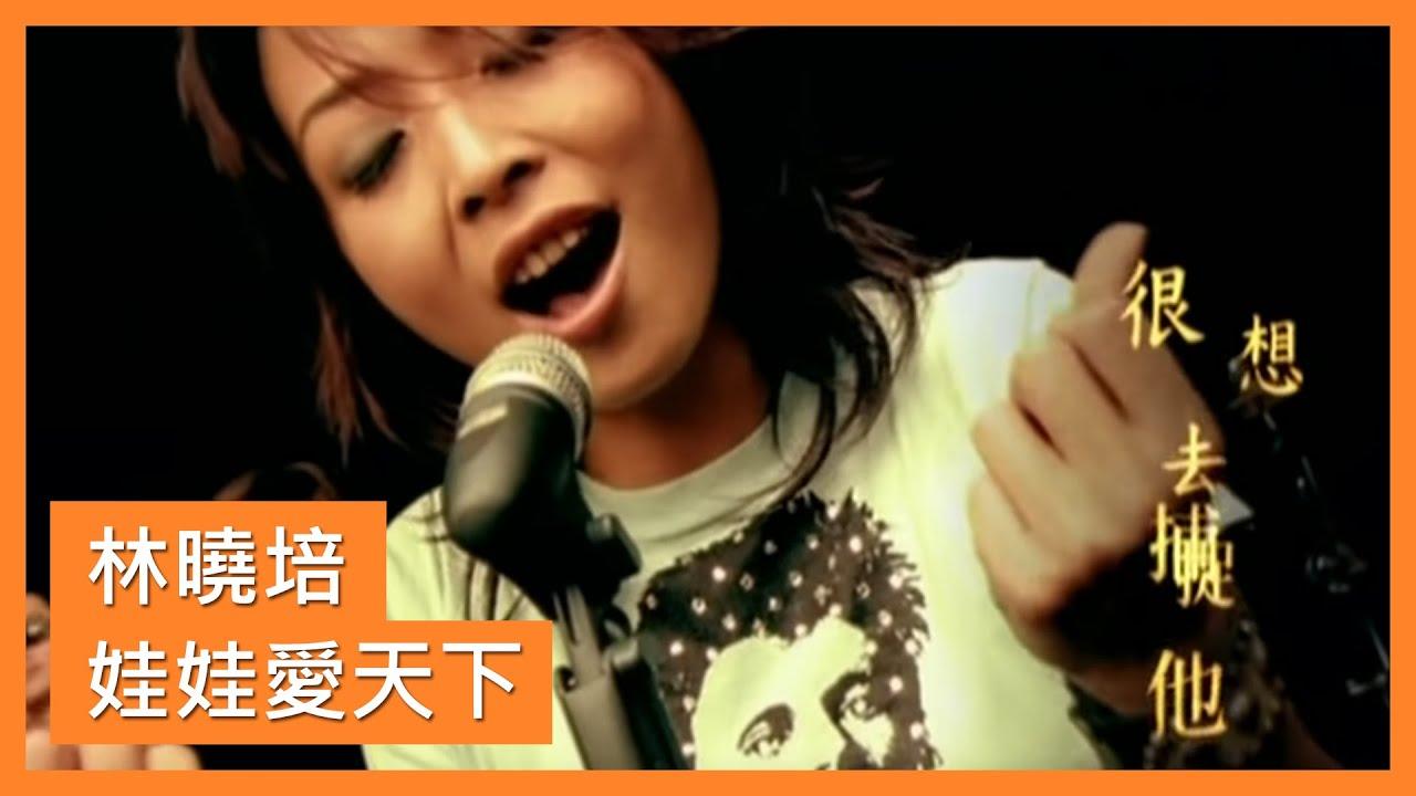 林曉培 - 娃娃愛天下 - YouTube