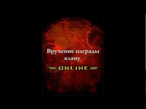 ART OF WAR 2 online - вручение награды клану ФК ШАХТЕР