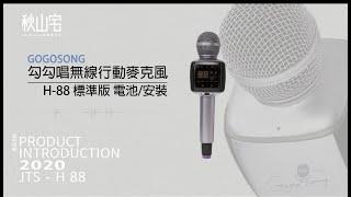 2020 - JTS - H88 標準版電池安裝