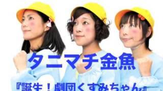 タニマチ金魚第2回公演『誕生!劇団くすみちゃん』のプロモーシ ョンビ...