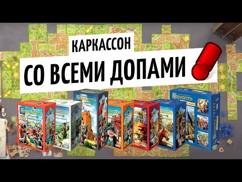 Играем в КАРКАССОН СО ВСЕМИ ДОПОЛНЕНИЯМИ на OMGames / ноябрь 2020