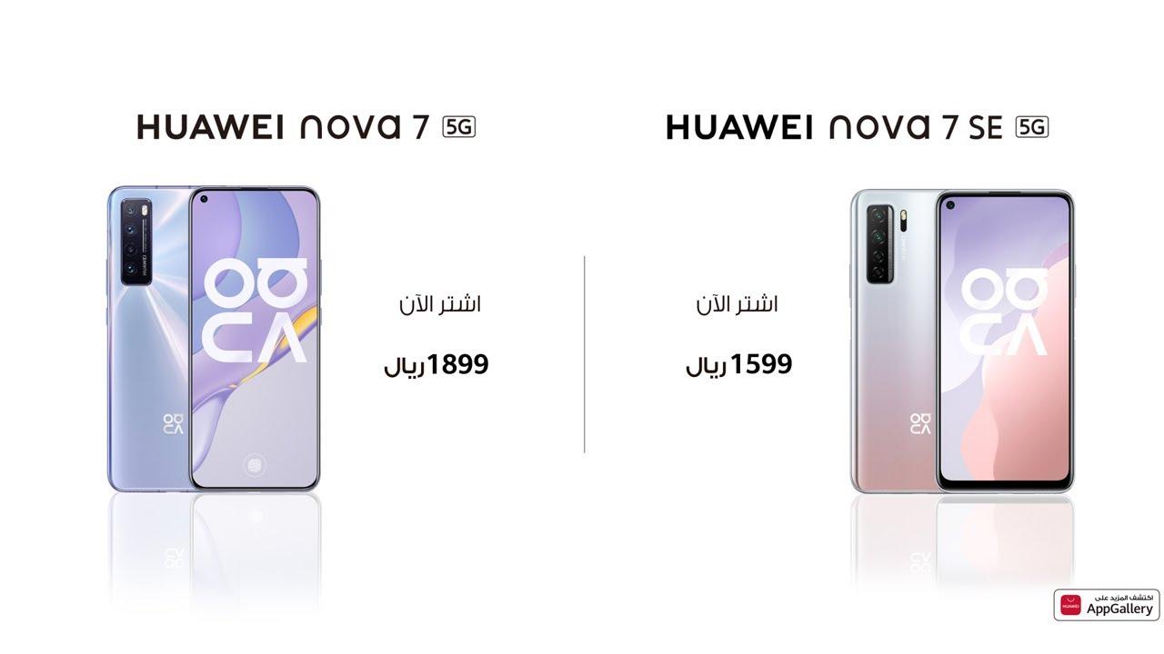 سلسلة HUAWEI nova 7 5G | اشترِ الآن