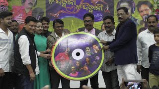 Audio release of Sambalpuri movie Mui Deewana Tui Deewani