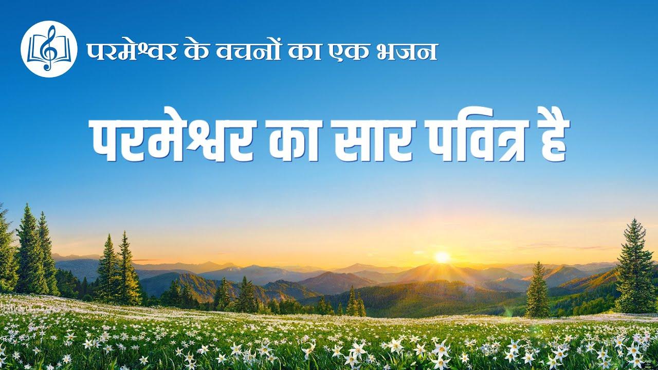 परमेश्वर का सार पवित्र है | Hindi Christian Song With Lyrics
