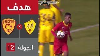 هدف القادسية الأول ضد أحد (عبد المحسن فلاته) في الجولة 12 من الدوري السعودي للمحترفين