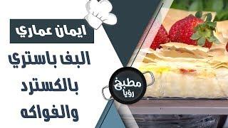 البف باستري بالكسترد والفواكه - ايمان عماري