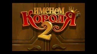 Игра: Именем Короля 2. Коллекционное издание