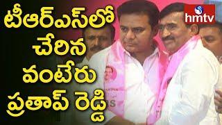 Vanteru Pratap Reddy Joined in TRS | Telugu News | hmtv