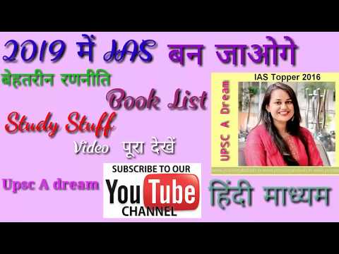 Repeat UPSC preparation 2020 Hindi Medium-Book list by UPSC