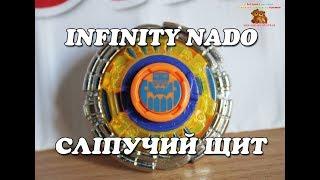 Бейблэйд Інфініті Треба ''Сліпучий Щит'', Infinity Nado, YW624504