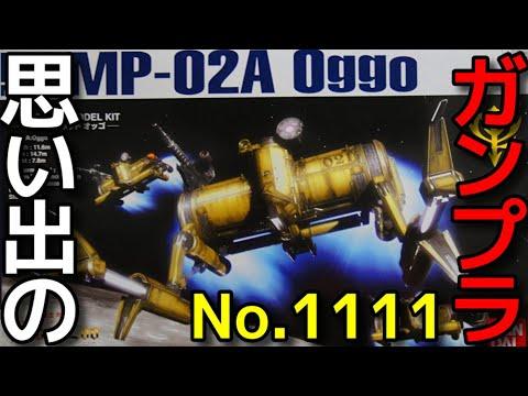 1111 EXモデル 35 1/144 MP-02A 駆逐モビルポッド オッゴ   『機動戦士ガンダム MS IGLOO -黙示録0079-』