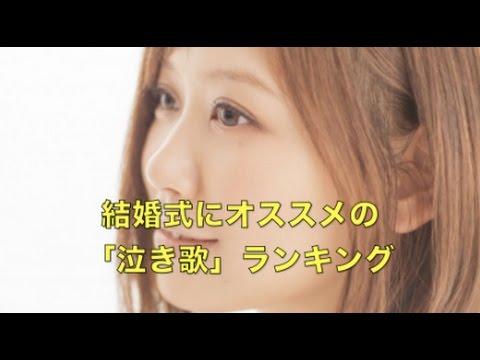 結婚式 曲 定番から最新曲まで\u2026ウェディングにオススメの「泣き歌」ランキング!結婚 式チャンネルNo.059