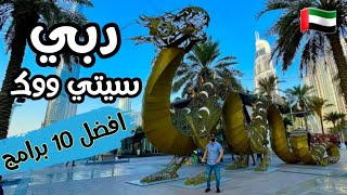 سيتي ووك دبي و افضل ١٠ برامج سياحية \ جرين بلانت