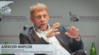 «Противопоставление агломераций и малых территорий контрпродуктивно», - Алексей Фирсов