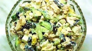 САЛАТ С ЧЕРНОСЛИВОМ / Как приготовить салат с черносливом