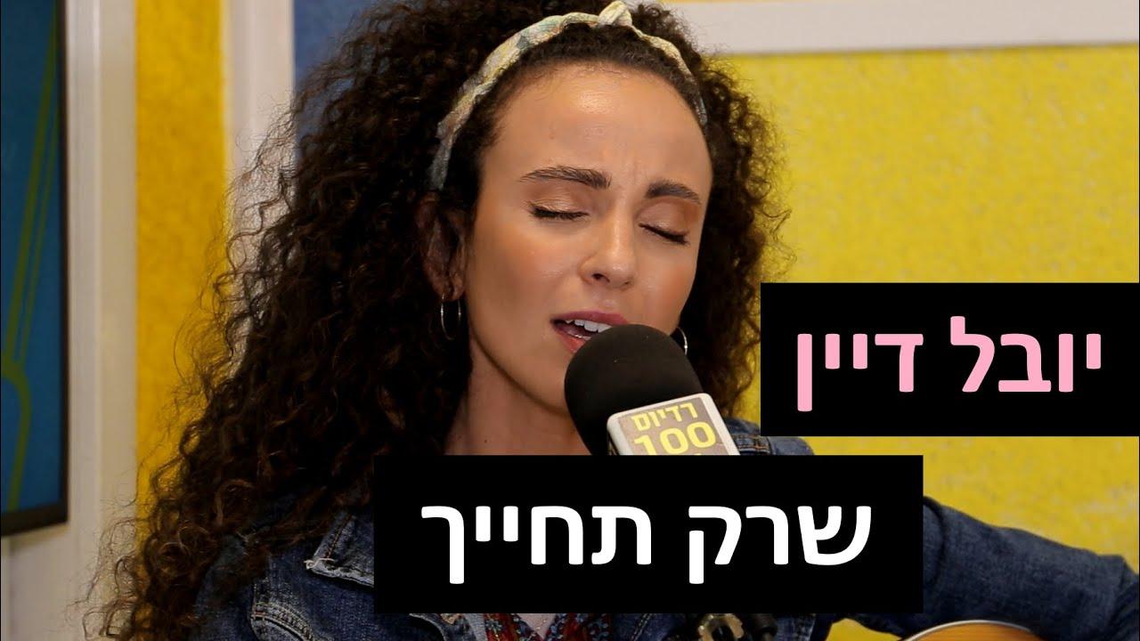 יובל דיין - שרק תחייך | רדיוס 100FM - מושיקו שטרן